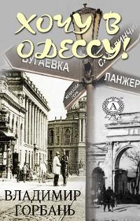 Cover Хочу в Одессу!