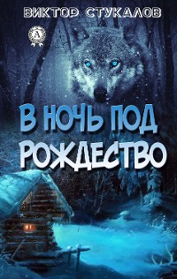 Cover В ночь под Рождество