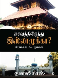 Cover Saviathilirunthu Islamukka? சைவத்திலிருந்து இஸ்லாமுக்கா?