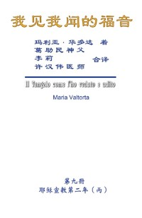 Cover The Gospel As Revealed to Me (Vol 9) - Simplified Chinese Edition