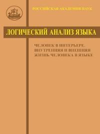 Cover Логический анализ языка. Человек в интерьере. Внутренняя и внешняя жизнь человека в языке