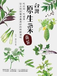 Cover 台灣原生菜,尚好!吃在地、吃當季,從土地到餐桌最美好的時鮮滋味