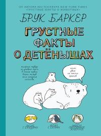 Cover Грустные факты о детёнышах