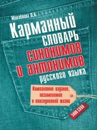 Cover Карманный словарь синонимов и антонимов русского языка. 5000 слов