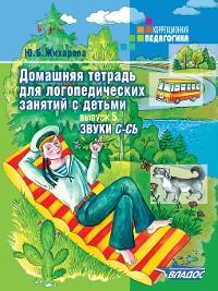 Cover Домашняя тетрадь для логопедических занятий с детьми. Выпуск 5. Звук С-СЬ