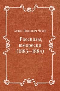 Cover Rasskazy  yumoreski (1883-1884) (in Russian Language)