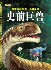 Cover Prehistoric Behemoth