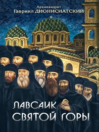 Cover Лавсаик Святой Горы