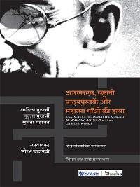 Cover RSS, Skooli Pathyapustaken aur Mahatma Gandhi ki Hatya