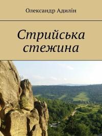 Cover Стрийська стежина