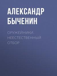 Cover Оружейники. Неестественный отбор