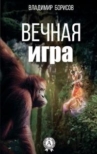 Cover Вечная игра