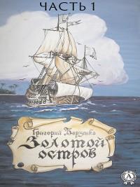 Cover Золотой остров. Часть 1