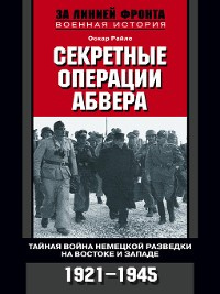 Cover Секретные операции абвера. Тайная война немецкой разведки на Востоке и Западе. 1921-1945
