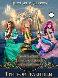 Cover Сказочные приключения в ГерСканзии. Три воительницы