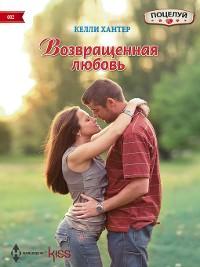 Cover Возвращенная любовь
