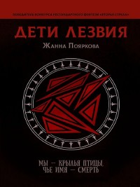 Cover Дети Лезвия