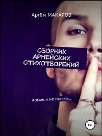 Cover Сборник армейских стихотворений