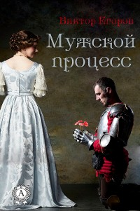 Cover Мужской процесс