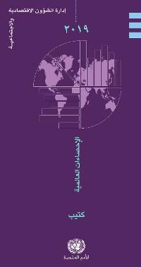 Cover World Statistics Pocketbook 2019 (Arabic language)