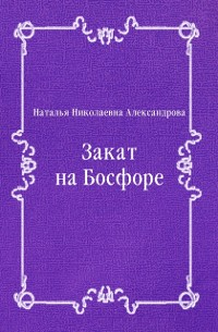Cover Zakat na Bosfore (in Russian Language)