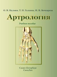 Cover Артрология. Учебное пособие