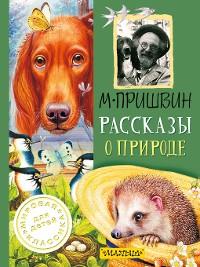 Cover Рассказы о природе