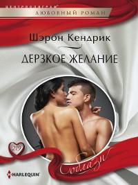 Cover Дерзкое желание