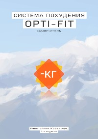 Cover Система похудения Opti-fit - Самоучитель