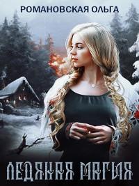 Cover Ледяная магия