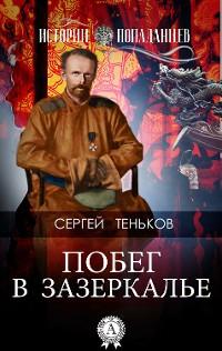 Cover Побег в Зазеркалье
