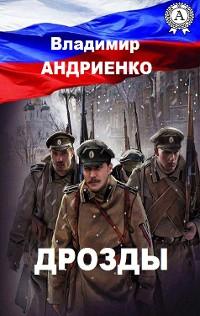 Cover Дрозды