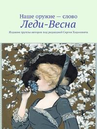 Cover Леди-Весна. Издание группы авторов под редакцией Сергея Ходосевича
