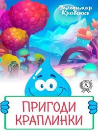 Cover Пригоди Краплинки