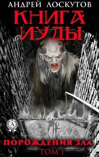 Cover Книга Иуды. Порождения зла. Том I