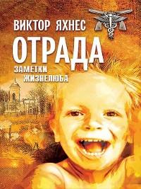 Cover Отрада.Заметки жизнелюба