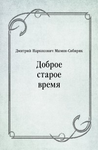 Cover Dobroe staroe vremya (in Russian Language)