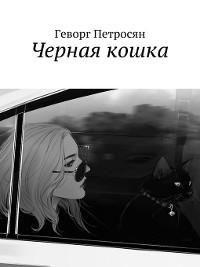Cover Черная кошка