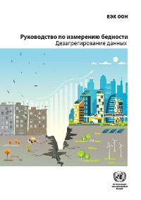 Cover Poverty Measurement: Guide to Data Disaggregation (Russian language)