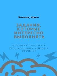 Cover ДЕЛО иРАДОСТЬ. Заметки, кейсы