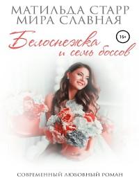 Cover Белоснежка и семь боссов