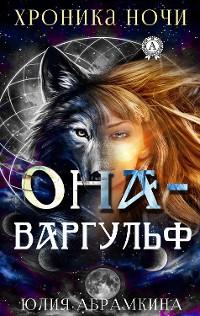 Cover Она – Варгульф