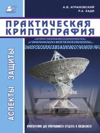 Cover Практическая криптография
