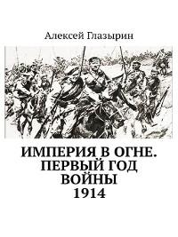 Cover Империя вогне. Первый год войны.1914