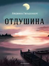Cover Отдушина