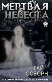 Cover Мертвая невеста (Воспоминания о Джеральде Мартине)