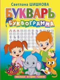 Cover Букварь «Буквограмма»