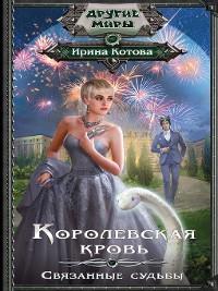 Cover Королевская кровь. Связанные судьбы