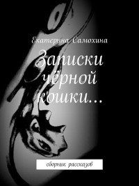 Cover Записки чёрной кошки... Сборник рассказов