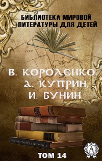 Cover В. Короленко, А. Куприн, И. Бунин. Том 14 (Библиотека мировой литературы для детей)